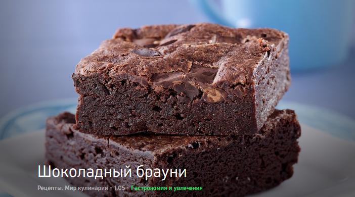 Шоколадный брауни рецепт с фото пошаговый рецепт