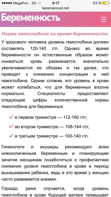 Гемоглобин у беременных во втором триместре 71