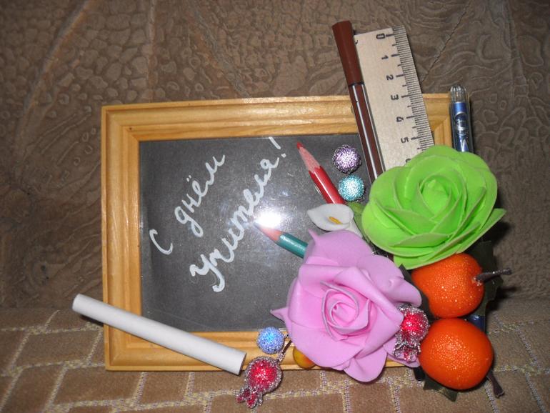 Сделать подарок на день учителя 652