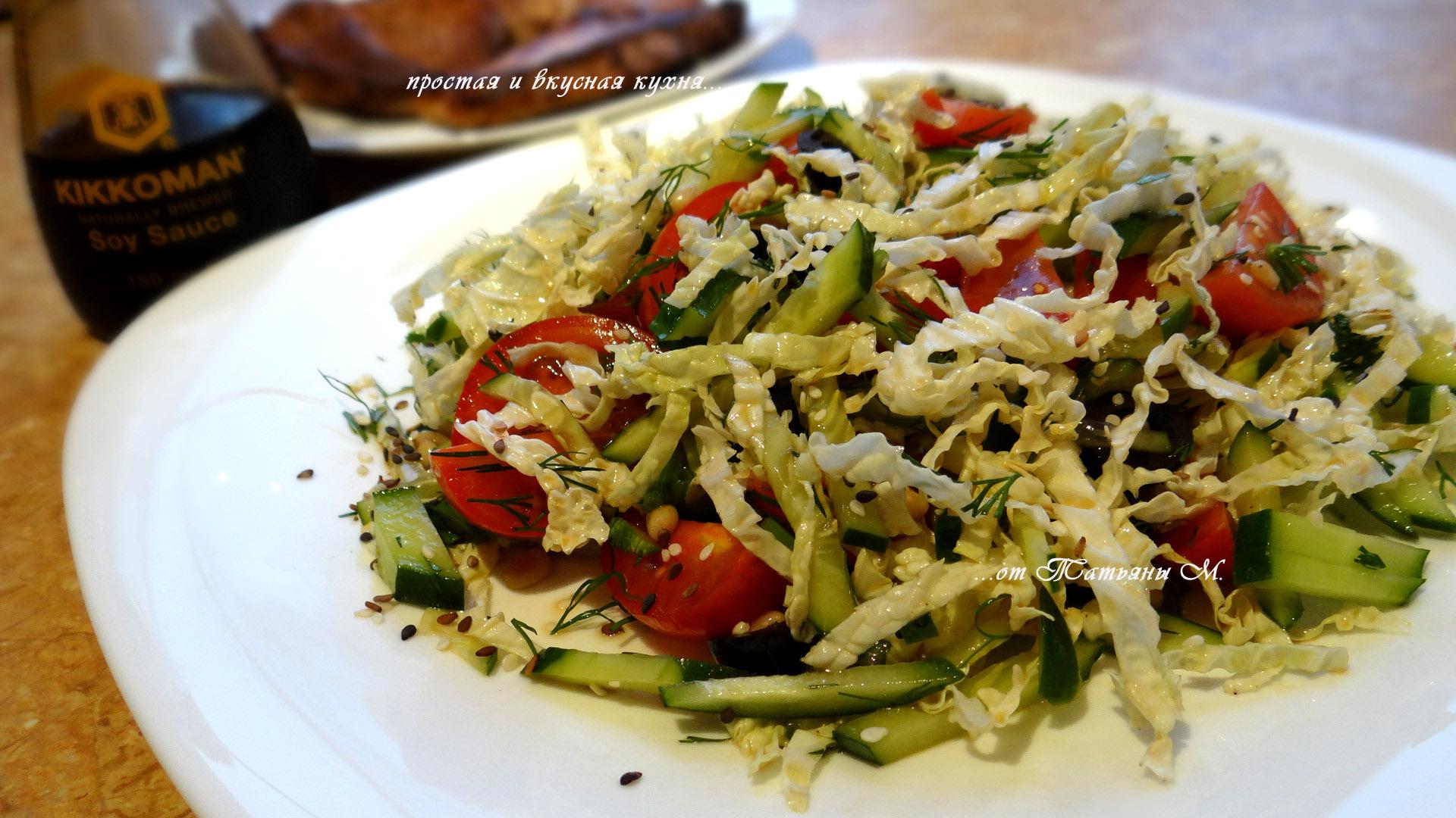 салат с пекинской капустой с кедровыми орешками