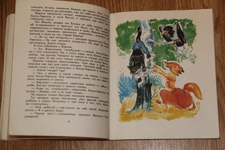 И еще один зайка петя, к сожалению обложка у него не сохранилась и книжка очень сильно потрепана, но она тоже