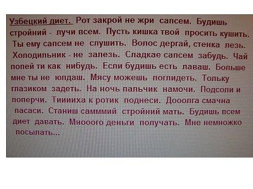 Диета  )))