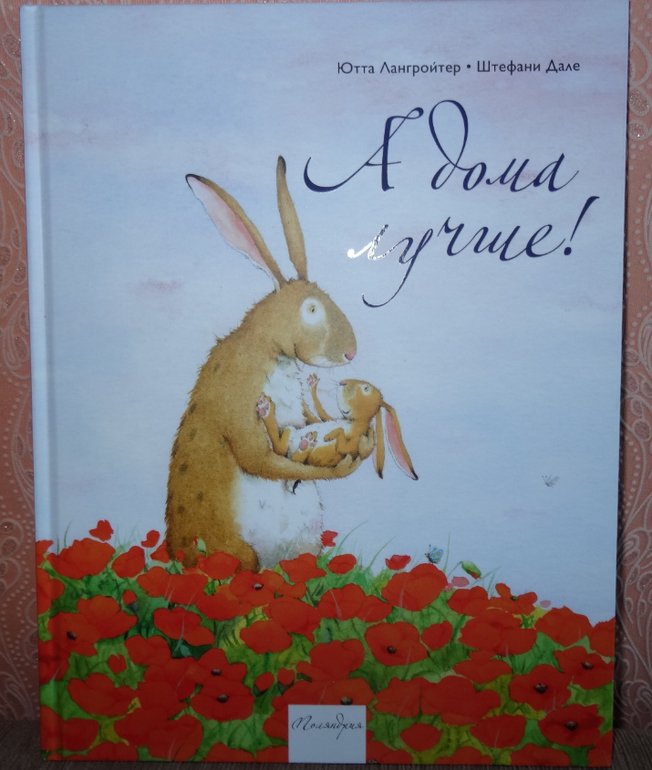 Книга,  которую  любит  Лиза