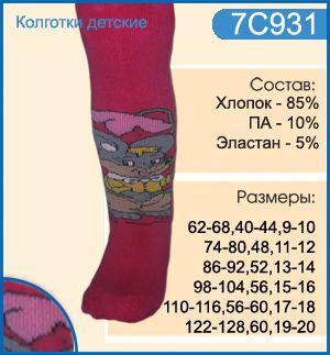 колготки плюш зимние - подробнее http://sofichok.ru/kolgotki/kolgotki-zimnie