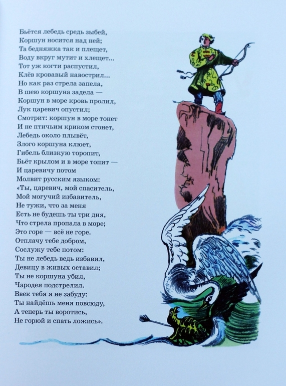 пушкин сказка о попе и работнике балде