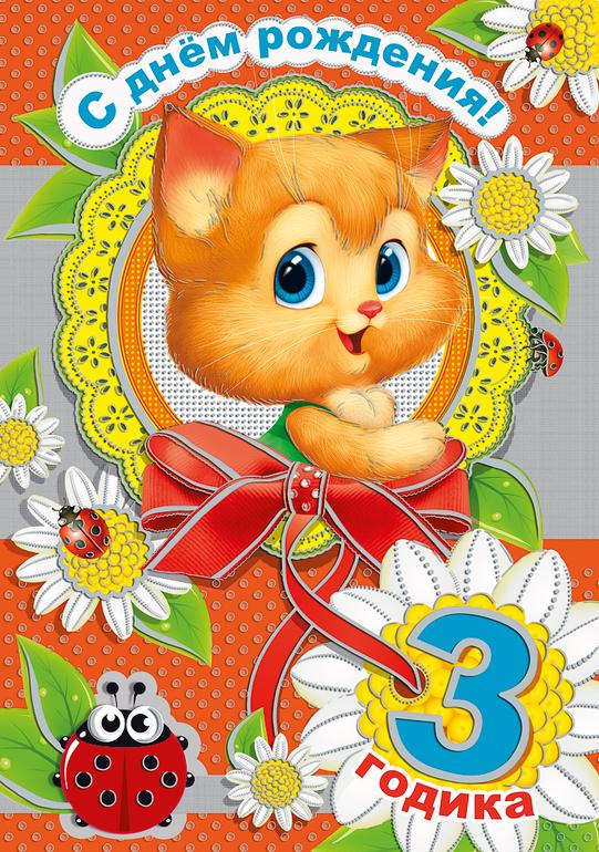 Плейкаст с днём рождения 3 годика девочке поздравления