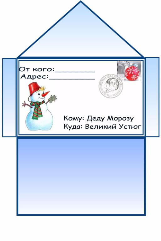 Как сделать конверт для деда мороза своими руками видео - Njkmznnb.ru