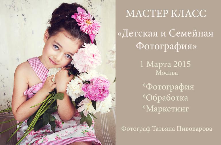 Мастер классы для фотографов бесплатно