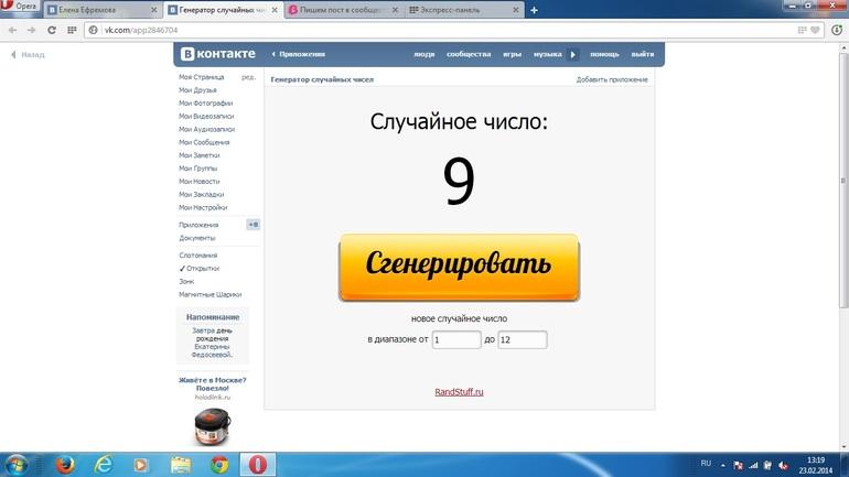Генератор случайных числе для конкурса в контакте - Генератор случайных чисел онлайн
