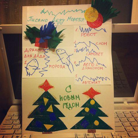 Письмо Деду Морозу!