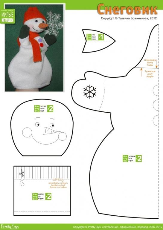 Снеговик своими руками из ткани выкройки