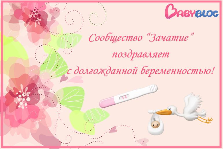 Открытка с поздравлением о беременности 72