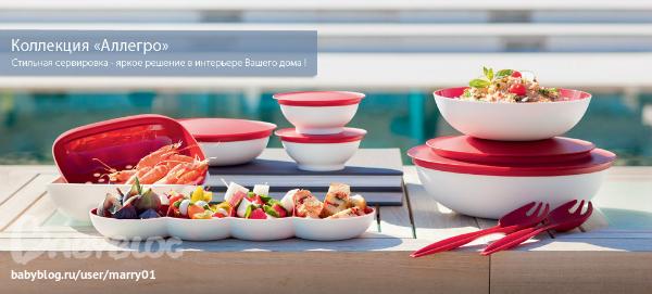 Посуда Tupperware!!!