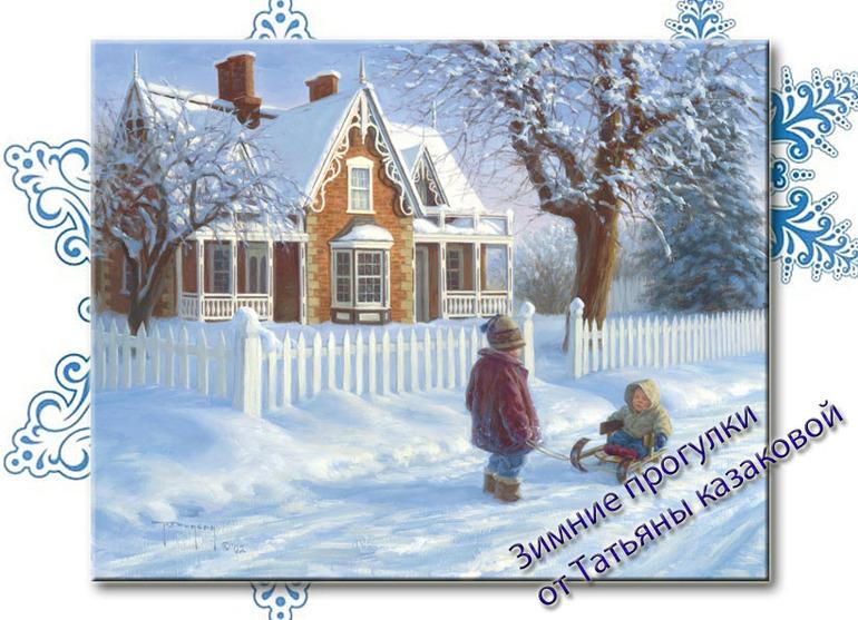 Зимние прогулки и не только