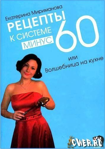 Рецепты по Системе -60.