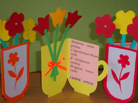 Открытка на 8 марта в детском саду своими руками
