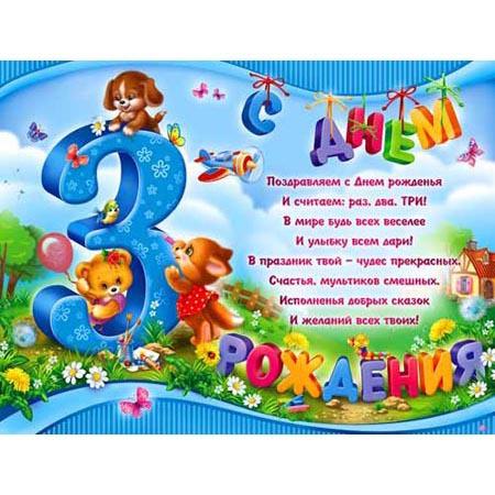 Поздравление с днем рождения 3года девочке