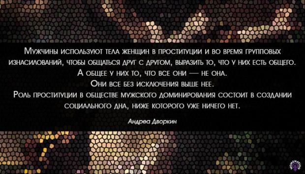 Цитаты Дворкин