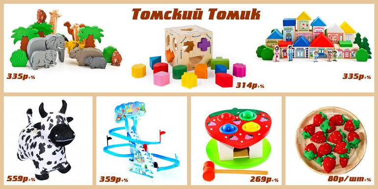 Томский Томик и другие интересные игрушки.