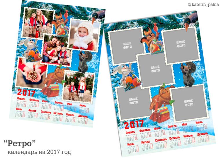 Как сделать коллаж для календаря 74