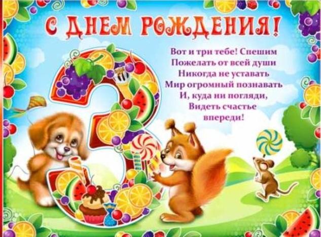 Поздравление с 3 днем рождения девочке