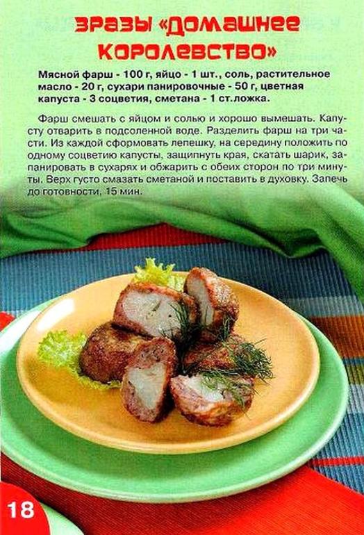 Рецепты самых простых блюд фото