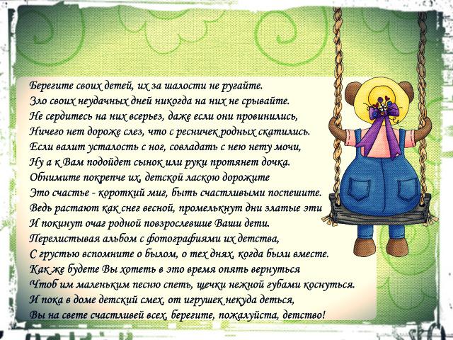 Стих для дочери смс