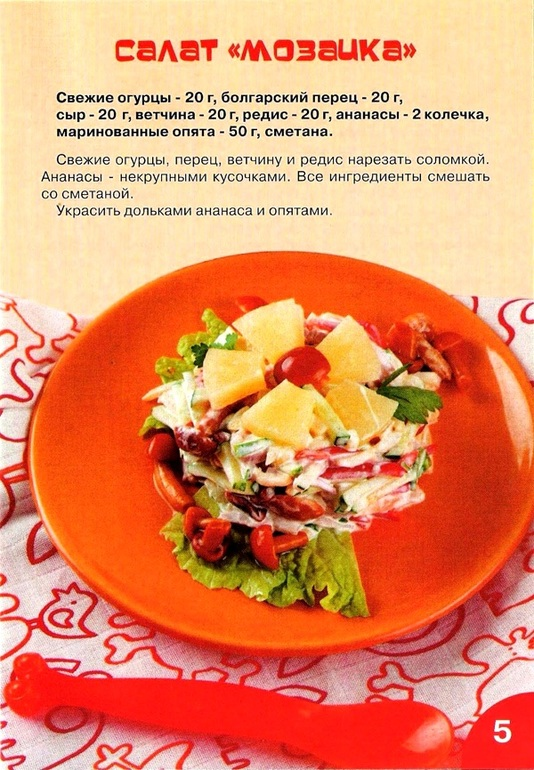 рецепты вкусных детских салатов с фото