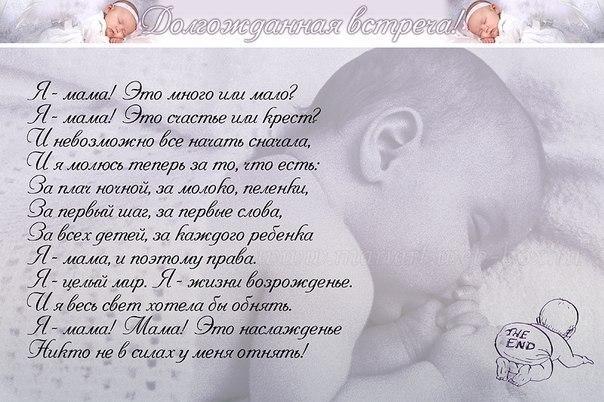 Поздравления с рождением будущего ребенка