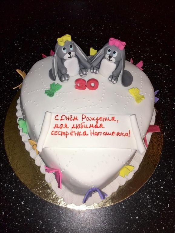 Торт на день рождения сестре