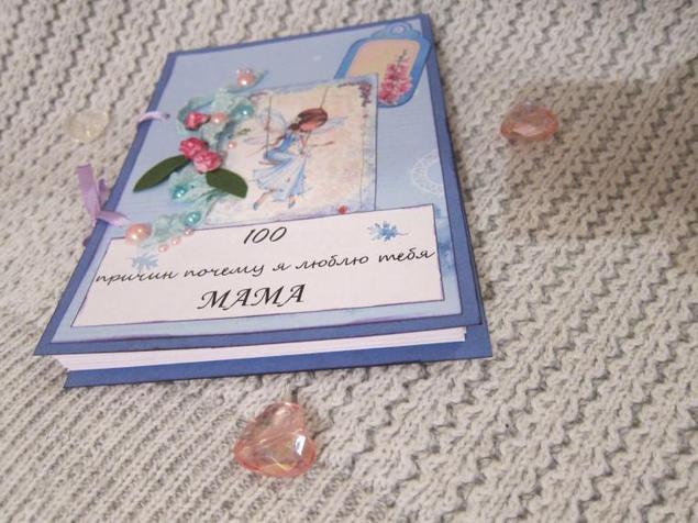 Книга моей любви своими руками 20