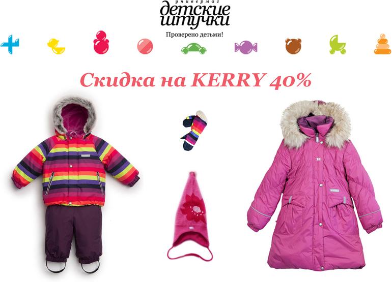 Зимние Детские Костюмы Керри Распродажа