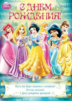 Мерцающие открытки с днем рождения для девочки принцессы 20