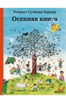 http://www.labirint.ru/books/256576/?p=11877