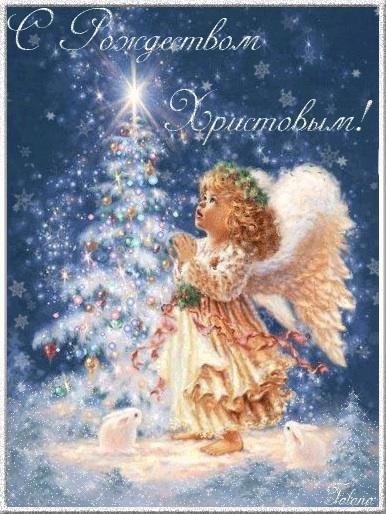 С Рождеством нас , мои дорогие подружки!!!