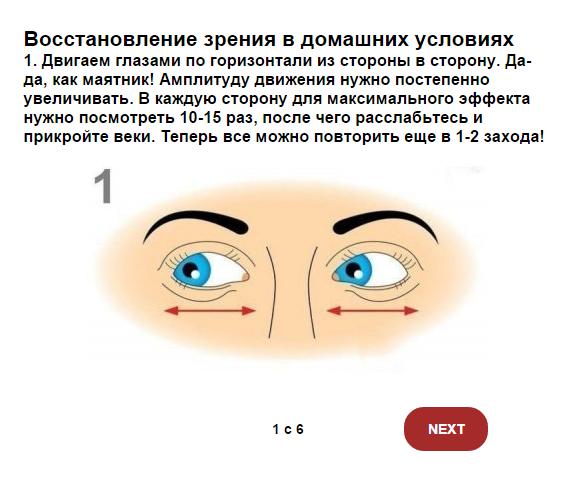 Как проверить в домашних условиях зрение по  518