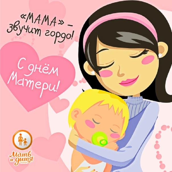 Поздравления с днём матери маме подруги