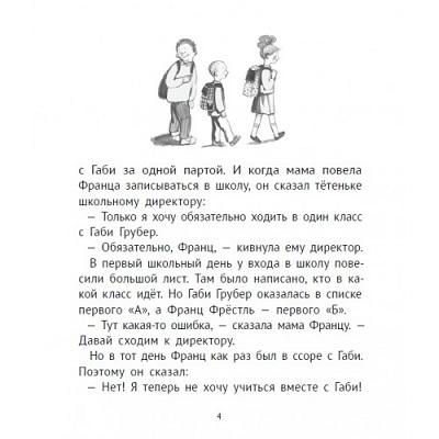 Продолжение историй про Франца и маленькую девочку