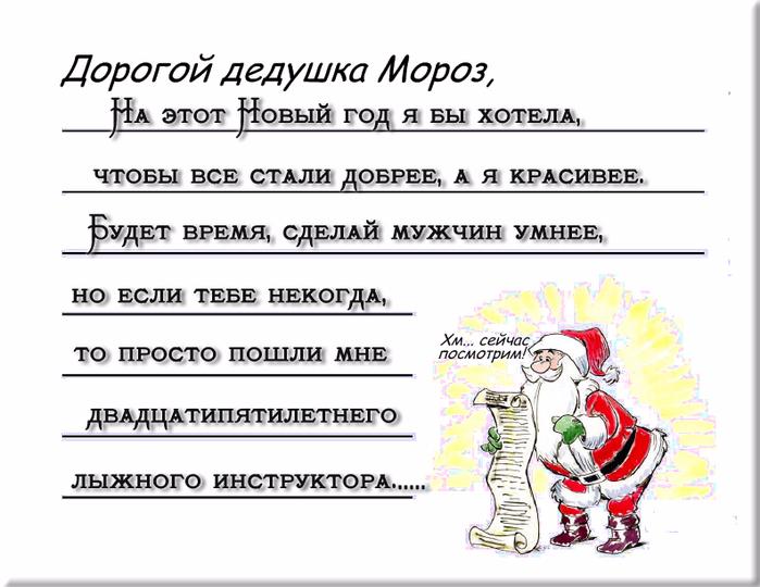 Письмо написать деду морозу на новый год