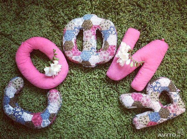 Подушки буквы своими руками с фото