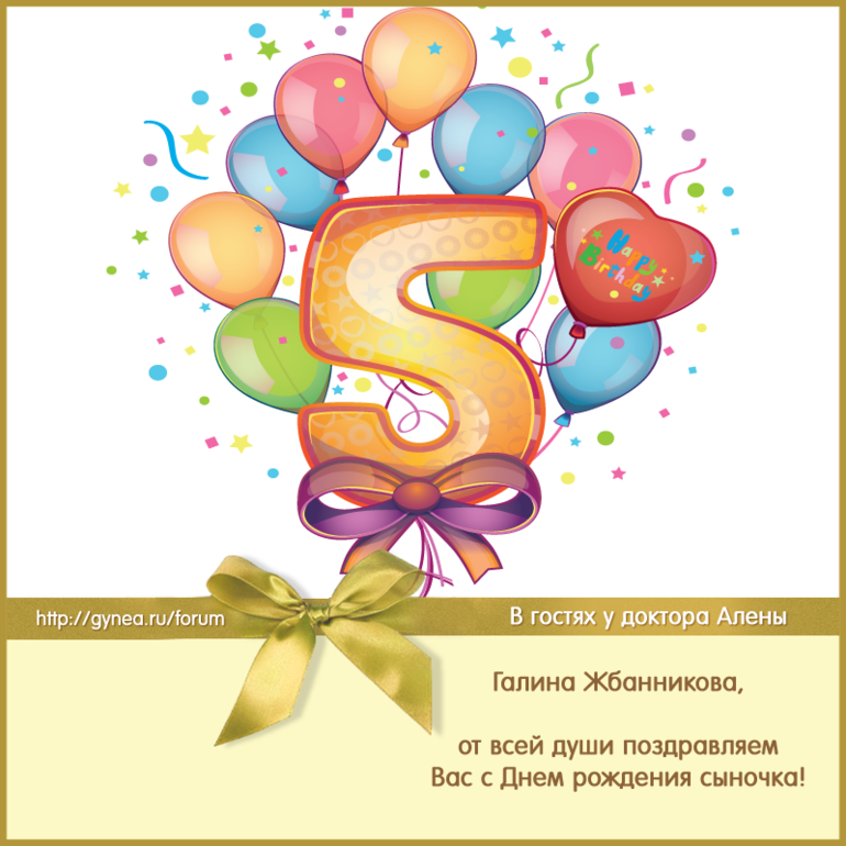 Поздравления с днём рождения сыну с 5 летием 1