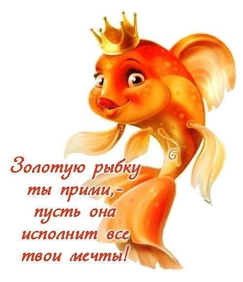 Поздравление для рыб