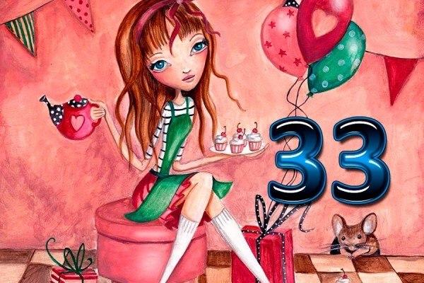 Поздравить с днем рождения девушку 33 года