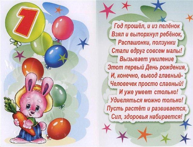 Поздравление с первым днем рождения девочки
