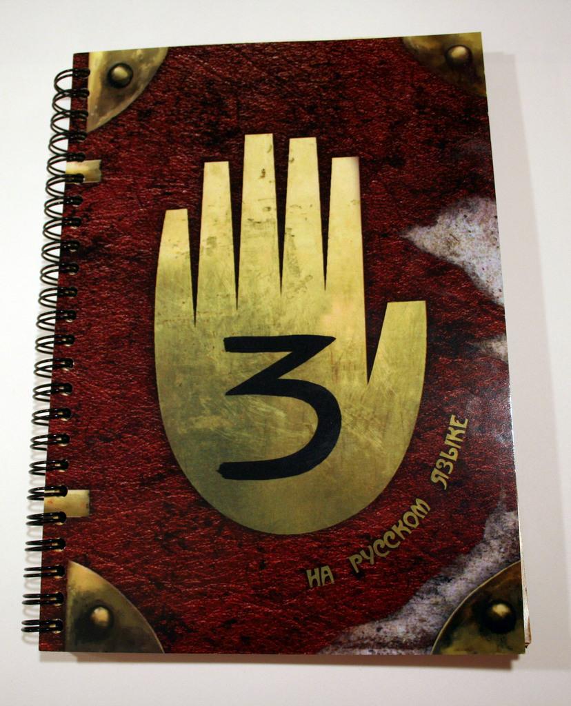 Обложка страниц дневника гравити фолз картинки