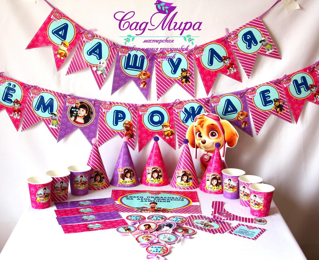 Набор для декора дня рождения Щенячий патруль