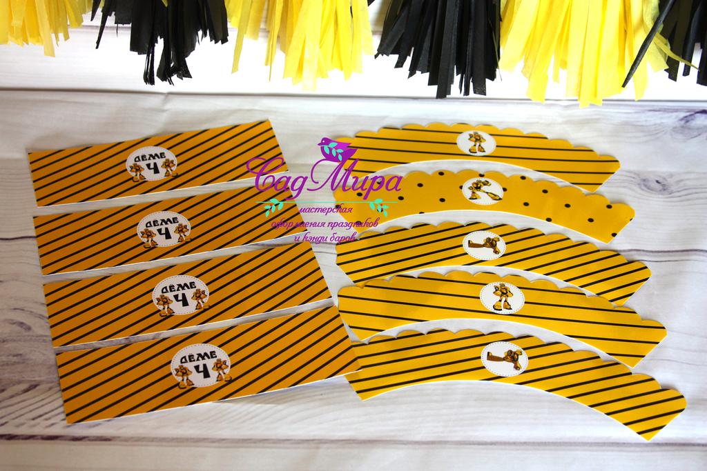 Набор для декора дня рождения в стиле Бамблби