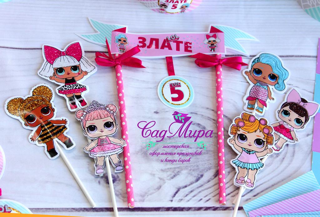 Украшение дня рождения в стиле Куклы Лол
