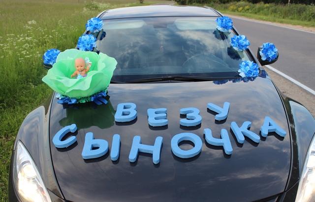 Украшение на машину при выписке из роддома мальчик