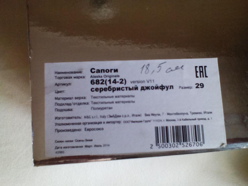 Мембранные сапоги Alaska original 29-18,5 см Итали